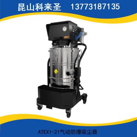 ATEX 1-21气动防爆吸尘器