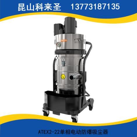 ATEX 2-22单相电动防爆吸尘器