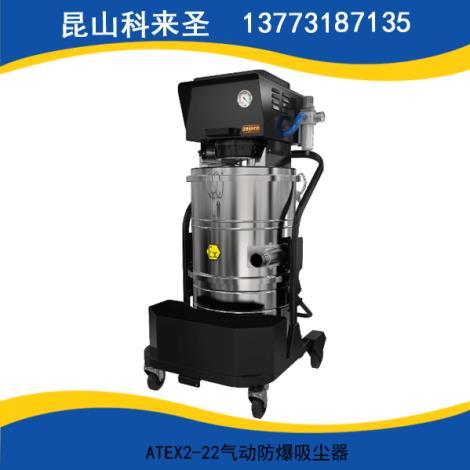 ATEX 2-22气动防爆吸尘器