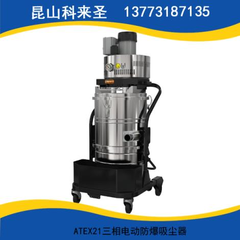 ATEX 21 三相电动防爆吸尘器