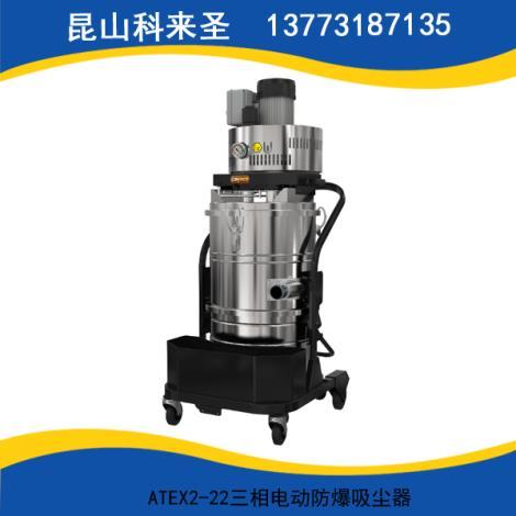 ATEX 2-22三相电动防爆吸尘器