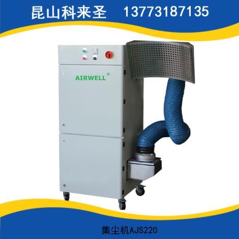 集尘机AJS220
