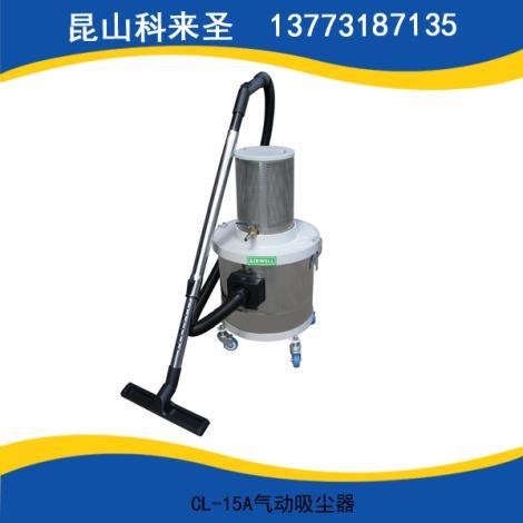 CL-15A气动吸尘器