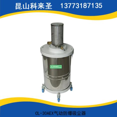CL-30AEX气动防爆吸尘器