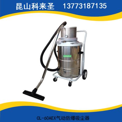 CL-60AEX气动防爆吸尘器