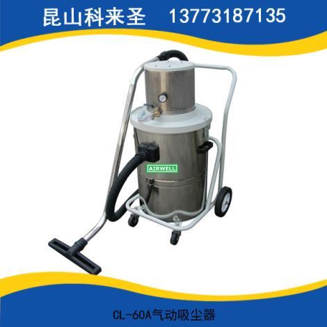 CL-60A气动吸尘器