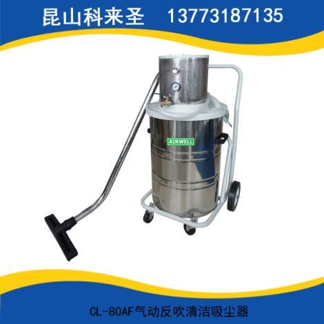 CL-80AF气动反吹清洁吸尘器