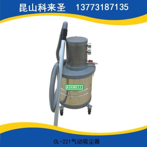 CL-221气动吸尘器