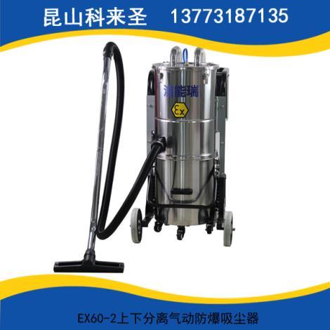EX60-2上下分离气动防爆吸尘器