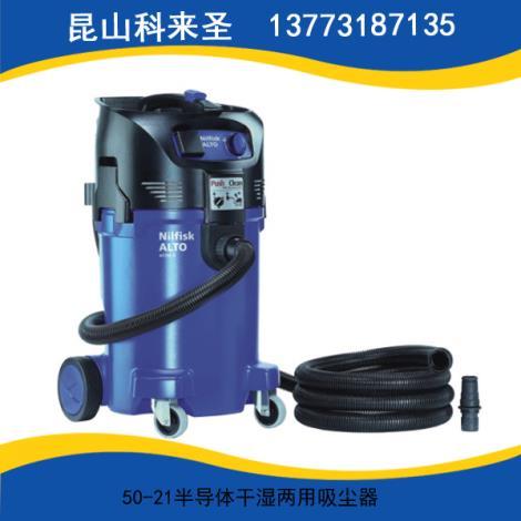 50-21半导体干湿两用吸尘器