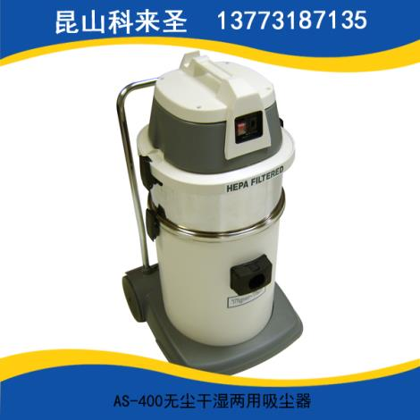 AS-400无尘干湿两用吸尘器
