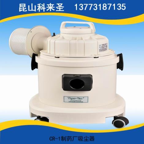 CR-1制药厂吸尘器