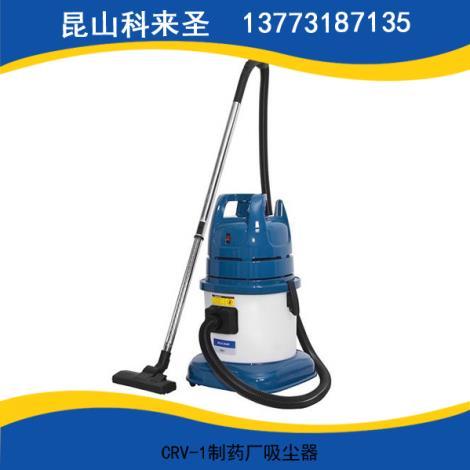 CRV-1制药厂吸尘器