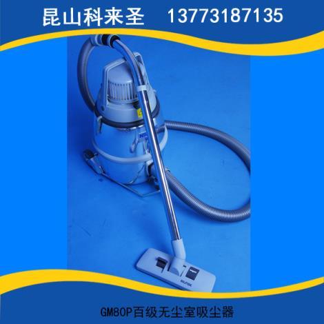 GM80P百级无尘室吸尘器