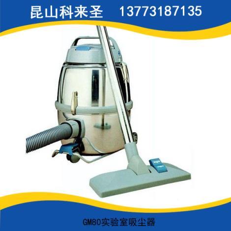 GM80实验室吸尘器