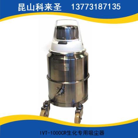 IVT-1000CR生化专用吸尘器