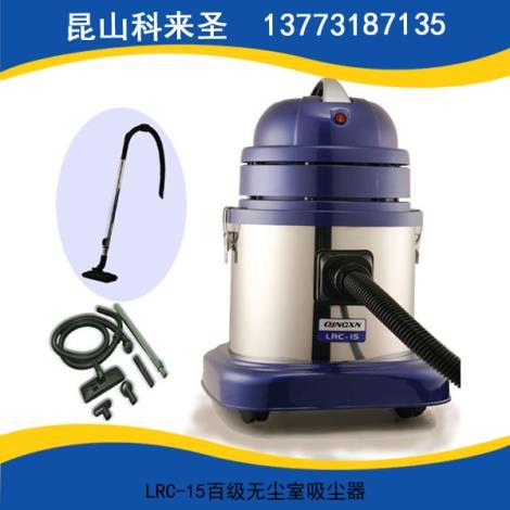LRC-15无尘室吸尘器