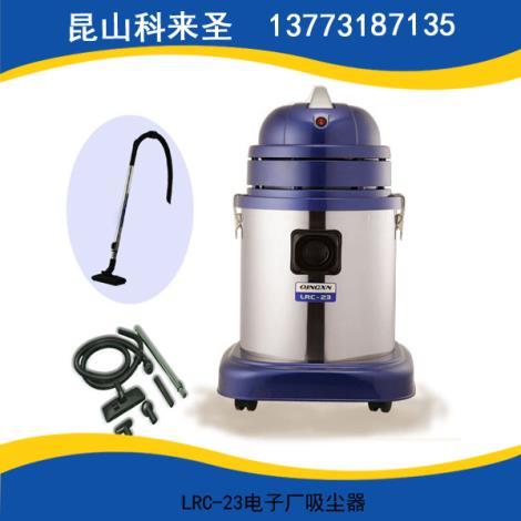 LRC-23电子厂吸尘器