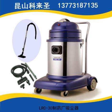 LRC-30制药厂吸尘器