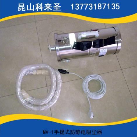 MV-1手提式防静电吸尘器