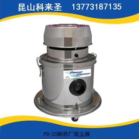 PS-25制药厂吸尘器