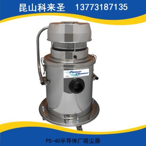 PS-40半导体厂吸尘器