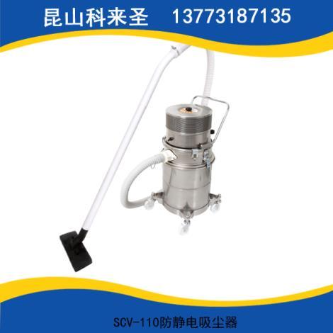 SCV-110无尘室吸尘器