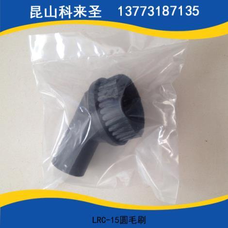 LRC-15圆毛刷