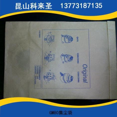 GM80集尘袋