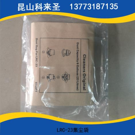 LRC-23集尘袋