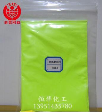 增白剂OB-1厂家