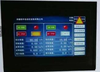 群控配料控制器厂家