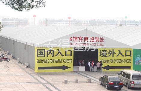 展览篷房供货商