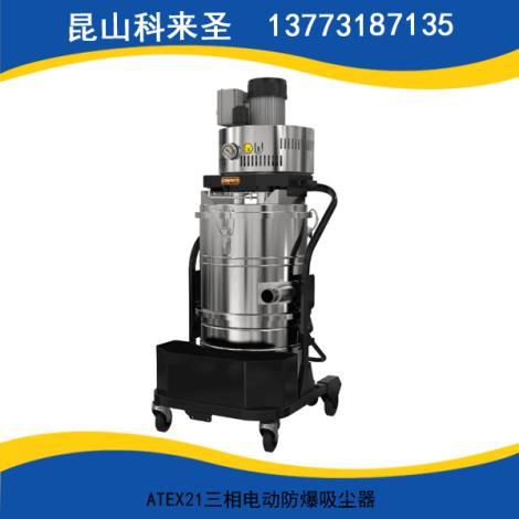 ATEX21三相电动防爆吸尘器