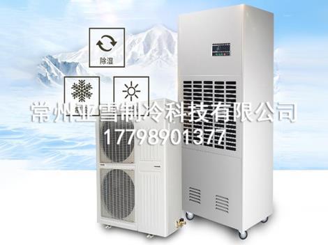 风冷型工业调温除湿机