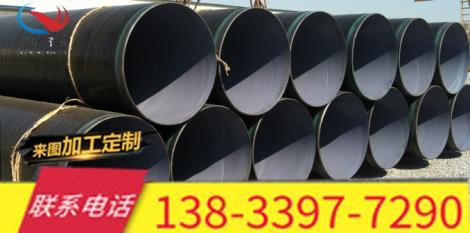 TPEP防腐钢管生产商