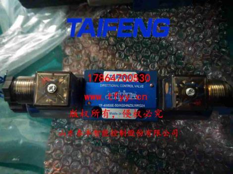 TF-4WE6E帶位置檢測開關電磁換向閥
