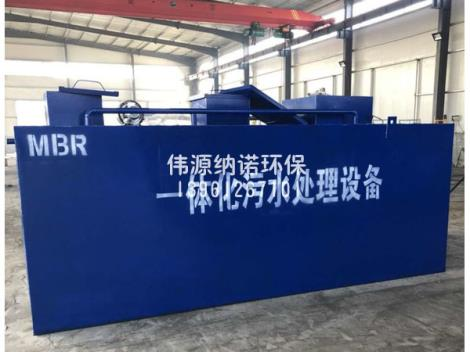 MBR污水处理设备定制