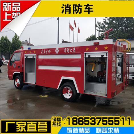 消防车厂家