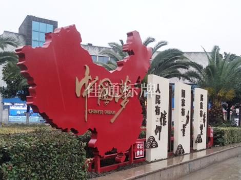 中国梦标牌