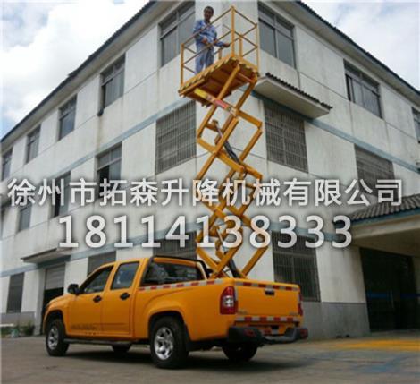 车载式高空作业平台厂家