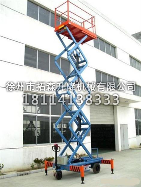 自行式高空作业平台厂家