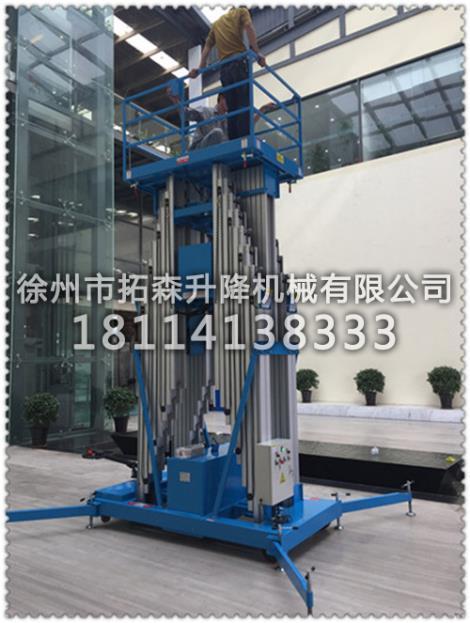 铝合金高空作业平台厂家