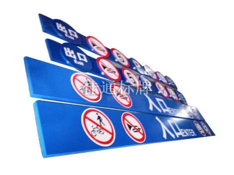 道路指示牌定制