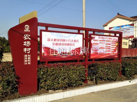 前黄农村场宣传栏