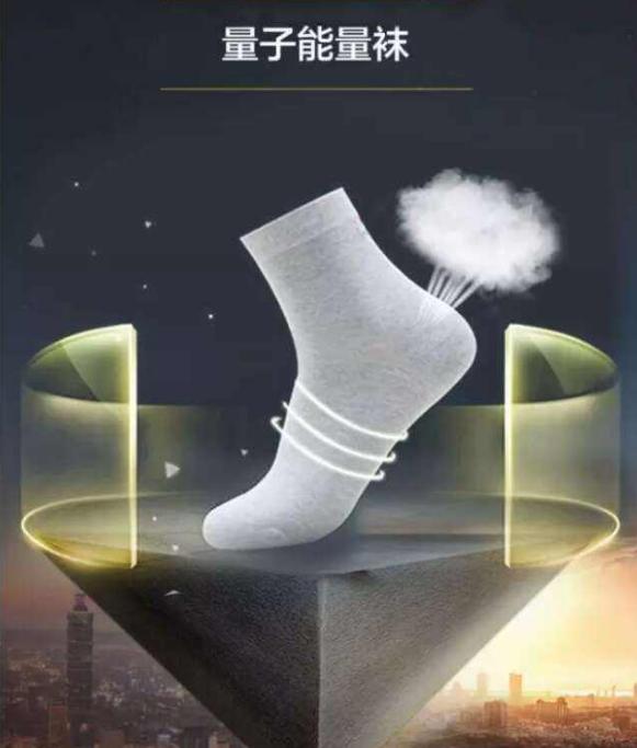 量子袜供货商