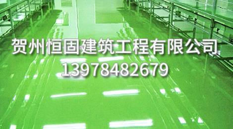 贺州环氧地坪施工厂家