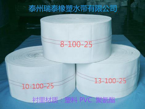 13-100-25-塑料PVC聚氨酯衬里消防水带