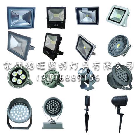投光燈生產廠家
