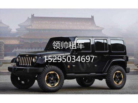 Jeep-牧马人服务